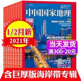 【共12本】中国国家地理杂志2021年1/2月+2020年1/2/3/5/7/8/9/10/11/12月打包 旗舰店自然旅游人文历史地理非博物过刊订阅
