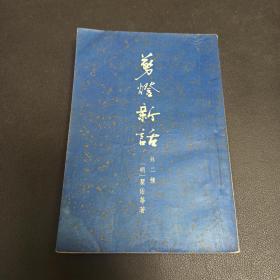 剪灯新话(外二种)1957年1版