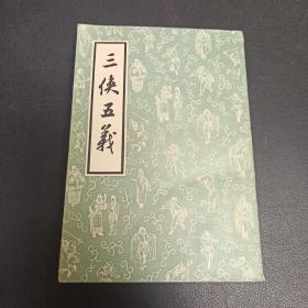 三侠五义 1963年5印