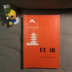 日语  第一册 北京大学东语系日语教研室 编