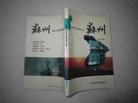 华东铁路沿线旅游丛书 苏州