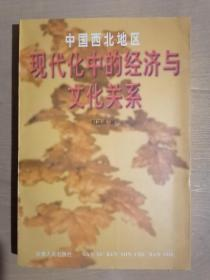 《中国西北地区现代化中的经济与文化关系》(32开平装)九五品