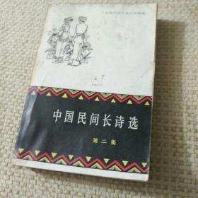 中国民间长诗选,第二集
