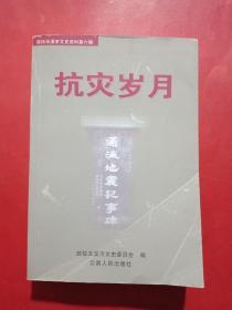 政协玉溪市文史资料.第六辑.抗灾岁月