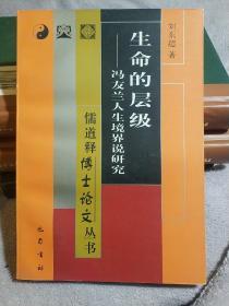 生命的层级: 冯友兰人生境界说研究