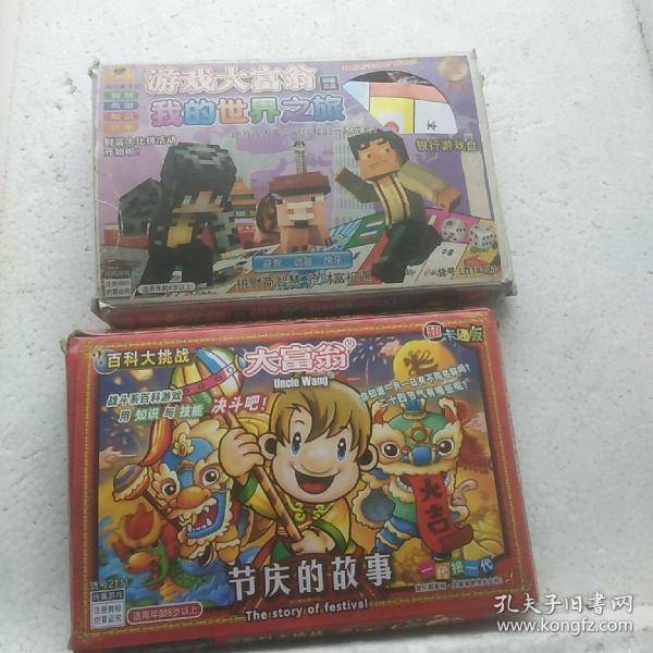 游戏大富翁2盒合售
