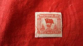 06570-中华人民共和国印花税票,49年,200元