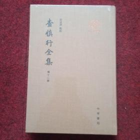查慎行全集(第十二册)
