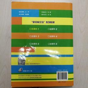 新目标汉语:口语课本1