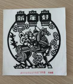 剪纸新年好作品(傅培昌、钱锦铭)
