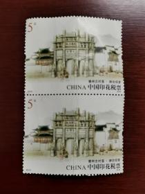 印花税票 2010年徽州古村落.牌坊仰贤 包邮