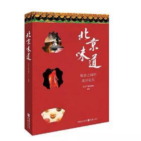 北京味道 重庆出版社