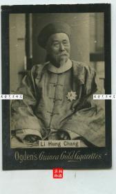 清末时期李鸿章的银盐照片烟画一张,泛银。