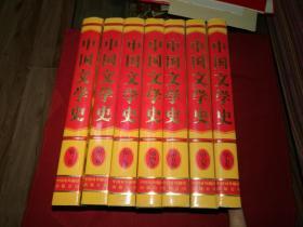 中国文学史(全七册)16开精装本,内带插图,总计23厘米厚,书影如一所见即为所得
