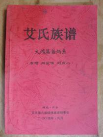 艾氏族谱·大鸿篇若炳系(东湾\向屋呾\刘贞八)