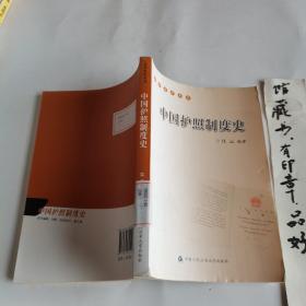 公安史学从书:中国护照制度史