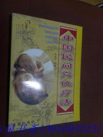 中国民间穴位疗法