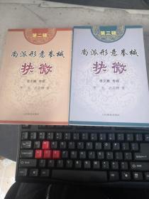 尚派形意拳械抉微(第二辑、第三辑)2本合集1版1印