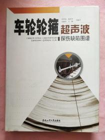 车轮轮箍超声波探伤缺陷图谱【2012年1版1印】