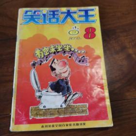 笑话大王 2004.8(总第128期)