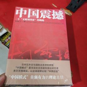 中国触动、中国超越、中国震撼》3本合售,塑封未拆