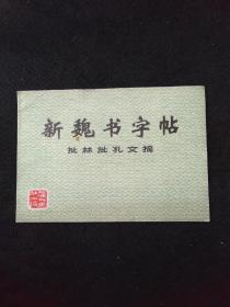 新魏书字帖 批林批孔文摘