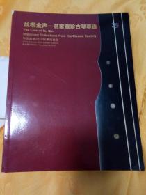 中国嘉德2018秋拍图录《丝桐金声——名家珍藏古琴萃选》