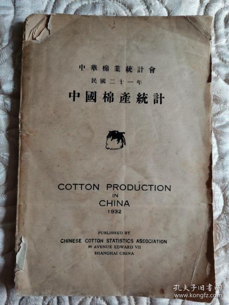 中国棉产统计(民国二十一年)