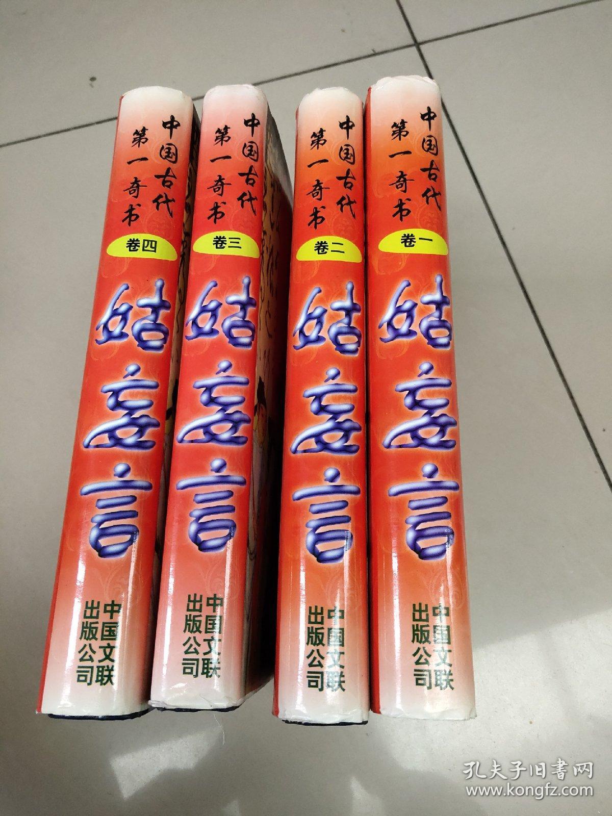 1401中国古代小说; 【姑妄言】(,1-4册)(私人藏书9品)