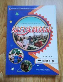 综合实践活动  三年级下册【2019年版 辽师版】
