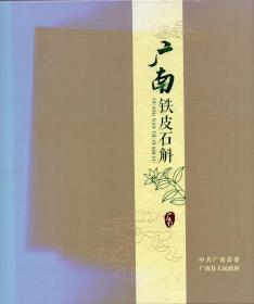 精装本:《广南铁皮石斛》【铜版纸彩印,带光盘。品好如图】