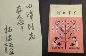 著名女作家、《青春之歌》作者、北京市文联主席 杨沫 1985年 毛笔签赠本《我的童年》硬精装一册(新蕾出版社 1980年一版一印)