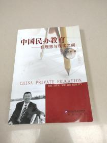 中国民办教育:在理想与现实之间:the ideal and the reality   原版内页干净 作者签赠本