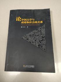 论中国大学与政府和社会的关系    原版内页干净