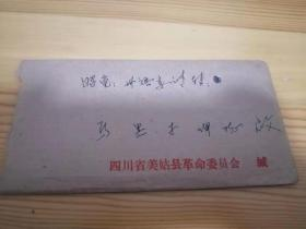 罗家修 杨昌友等致马黑木呷的四封信,关于彝族语言学习推广的  含一个信封