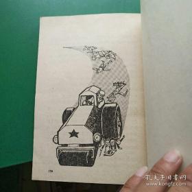 """《祸国殃民的""""四人帮""""》收录了大量丑化偏激恶毒的""""四人帮""""扭曲人物的街头漫画!"""