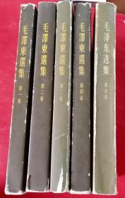 毛泽东选集(1-5)大32开