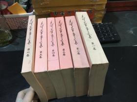 毛泽东军事文集 (1-6)