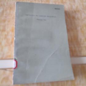癌研究方法(第13卷)