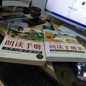 朗读手册 大声为孩子读书吧 、朗读手册. II : 最适合读给孩子听的经典故事