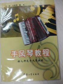 幼儿师范手风琴教程