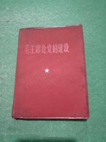毛主席论党的建设 66一版一印