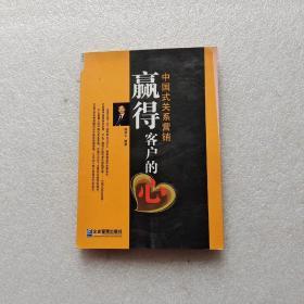 赢得客户的心:中国式关系营销