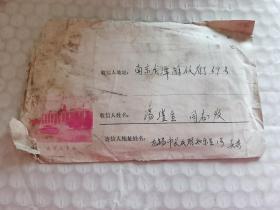 文革实寄封-----《美术封:南京火车站,1973年,贴邮票,内有16开2页信》!