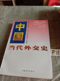 中国当代外交史