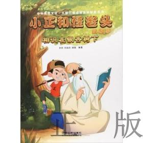 中華傳統文化兒童動漫系列配套叢書:小正和怪老頭的故事:相識在銀