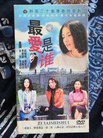 最爱是谁 韩国二十集青春偶像电视连续剧1 碟DVD