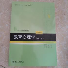 教育心理学(第二版)