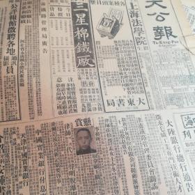 巜大公报》关外义勇军概况