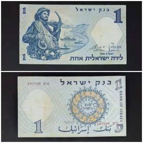 以色列 1里拉纸币 1958年 旧品 外国钱币